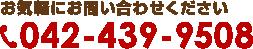 TEL:042-439-9508